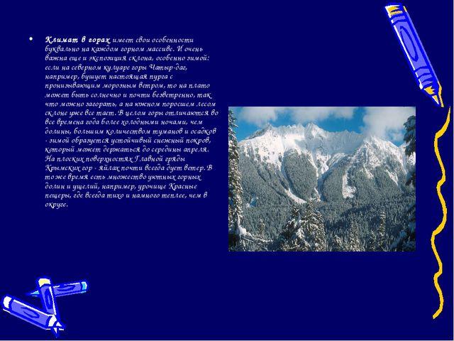 Климат в горах имеет свои особенности буквально на каждом горном массиве. И о...