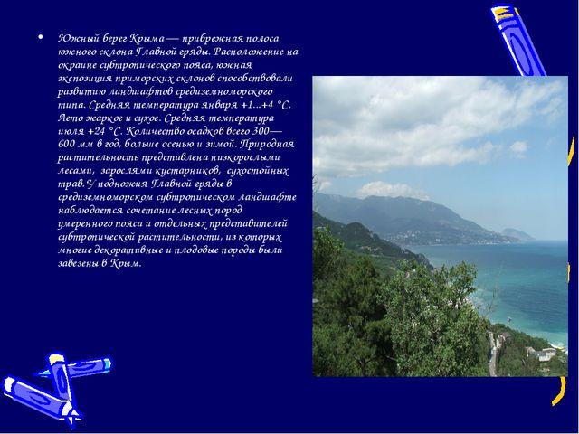 Южный берег Крыма — прибрежная полоса южного склона Главной гряды. Расположен...