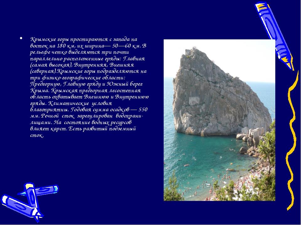 Крымские горы простираются с запада на восток на 180 км, их ширина— 50—60 км....