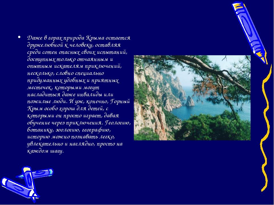 Даже в горах природа Крыма остается дружелюбной к человеку, оставляя среди со...