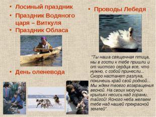 Лосиный праздник Праздник Водяного царя – Виткуля Проводы Лебедя День оленев