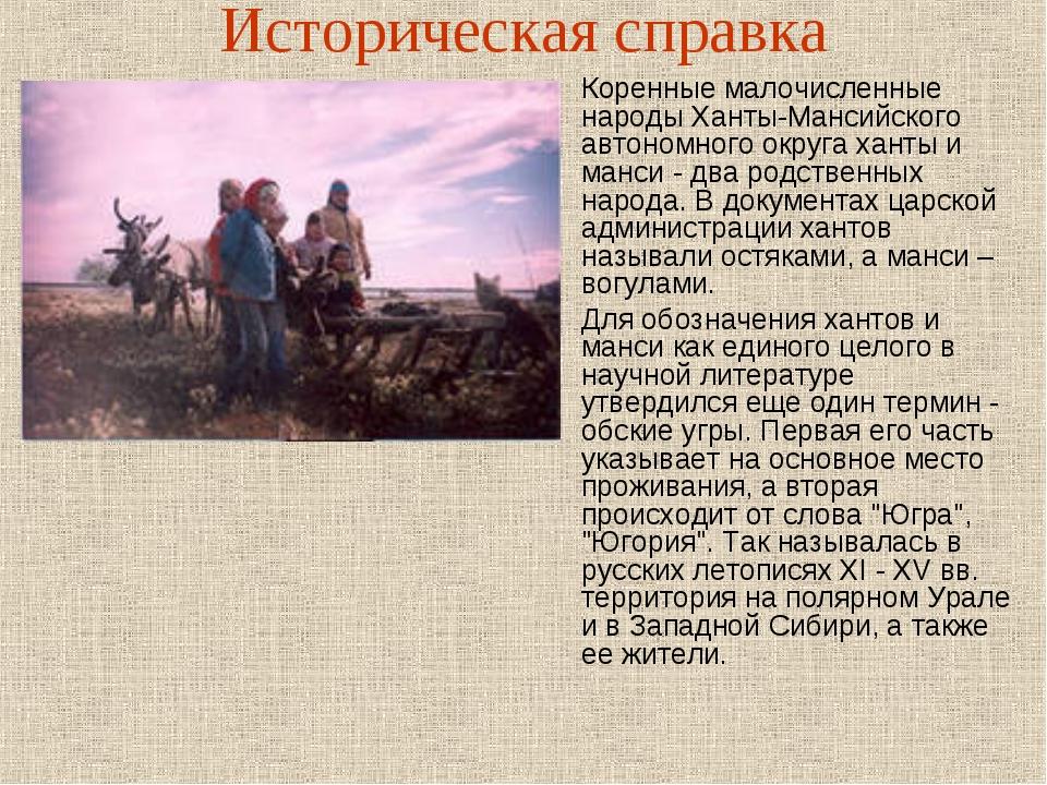 Историческая справка Коренные малочисленные народы Ханты-Мансийского автономн...
