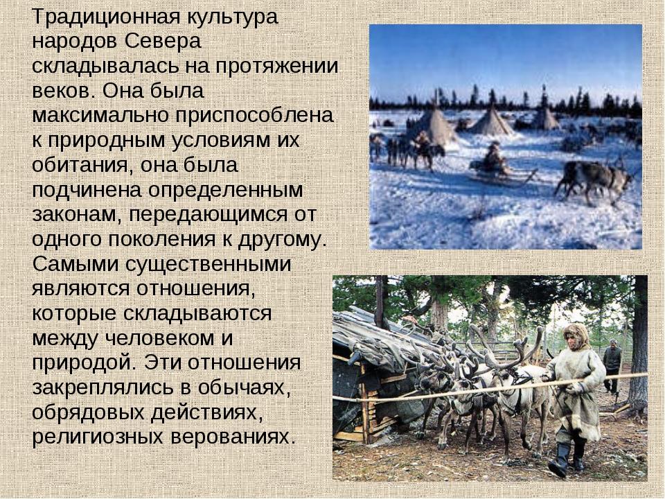 Традиционная культура народов Севера складывалась на протяжении веков. Она б...