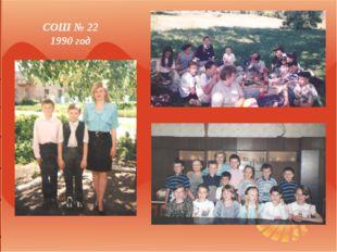 СОШ № 22 1990 год