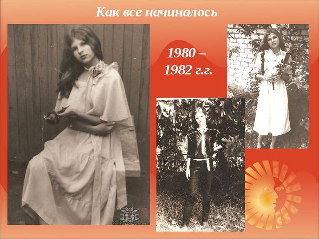 Как все начиналось 1980 – 1982 г.г.
