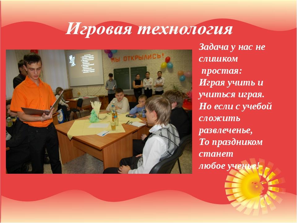 Задача у нас не слишком простая: Играя учить и учиться играя. Но если с учебо...