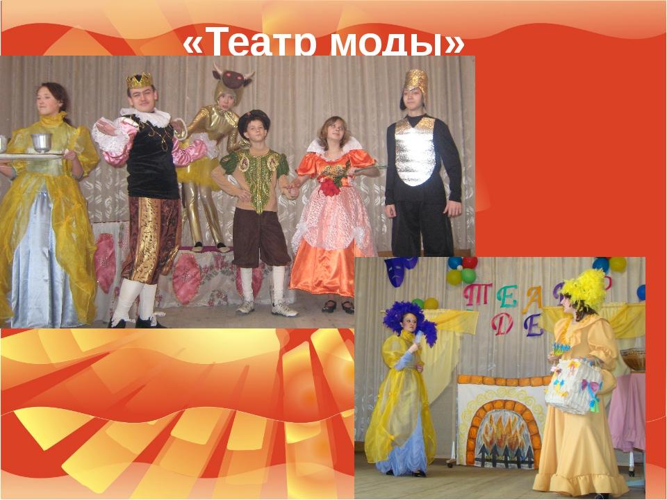«Театр моды»