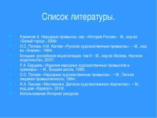 Список литературы. Клиентов А. Народные промыслы. сер. «История России» - М.,