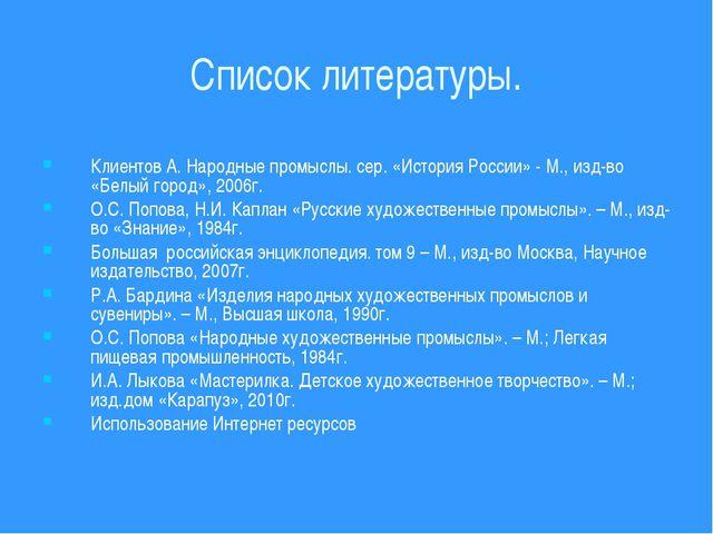 Список литературы. Клиентов А. Народные промыслы. сер. «История России» - М.,...
