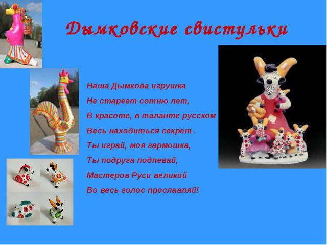 Дымковские свистульки Наша Дымкова игрушка Не стареет сотню лет, В красоте, в...