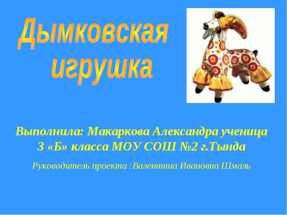 Выполнила: Макаркова Александра ученица 3 «Б» класса МОУ СОШ №2 г.Тында Руков...