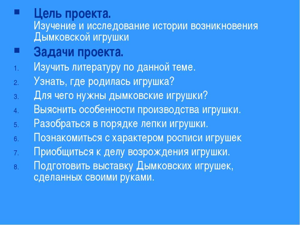 Цель проекта. Изучение и исследование истории возникновения Дымковской игрушк...