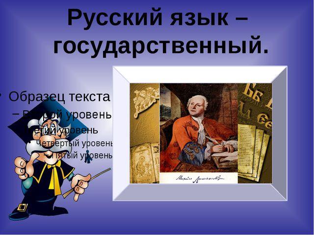 """подготовила : Спиридонова Н.Н. - учитель МОУ """"СОШ №4"""" Русский язык – государс..."""