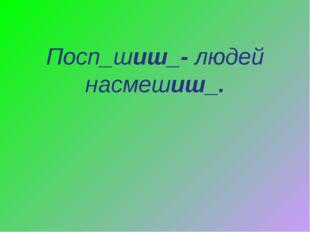 Посп_шиш_- людей насмешиш_.