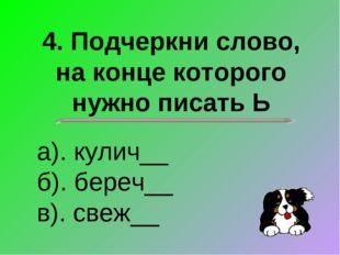 4. Подчеркни слово, на конце которого нужно писать Ь а). кулич__ б). береч__