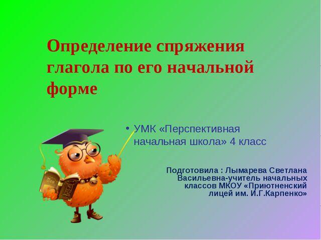 Подготовила : Лымарева Светлана Васильевна-учитель начальных классов МКОУ «Пр...