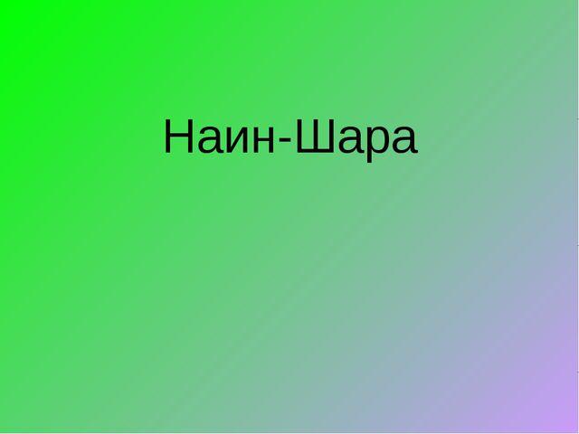 Наин-Шара