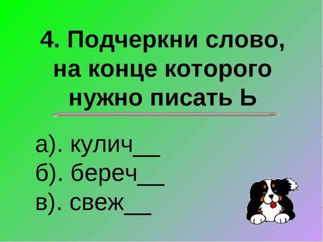 4. Подчеркни слово, на конце которого нужно писать Ь а). кулич__ б). береч__...
