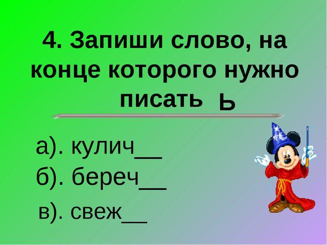 4. Запиши слово, на конце которого нужно писать а). кулич__ б). береч__ в). с...