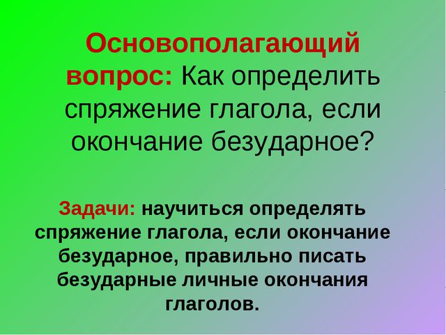Основополагающий вопрос: Как определить спряжение глагола, если окончание без...