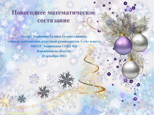 Новогоднее математическое состязание Автор : Конюхова Галина Станиславовна,