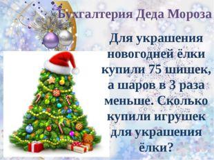 Для украшения новогодней ёлки купили 75 шишек, а шаров в 3 раза меньше. Сколь