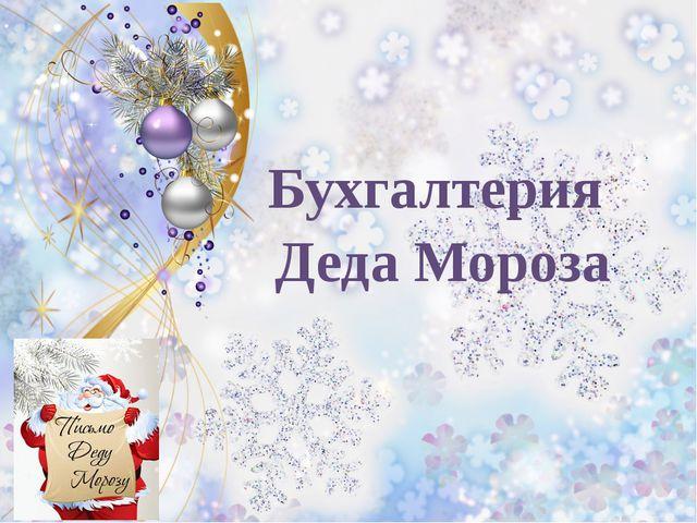 Бухгалтерия Деда Мороза