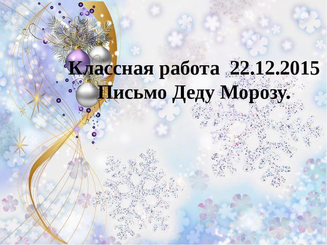 Классная работа 22.12.2015 Письмо Деду Морозу.