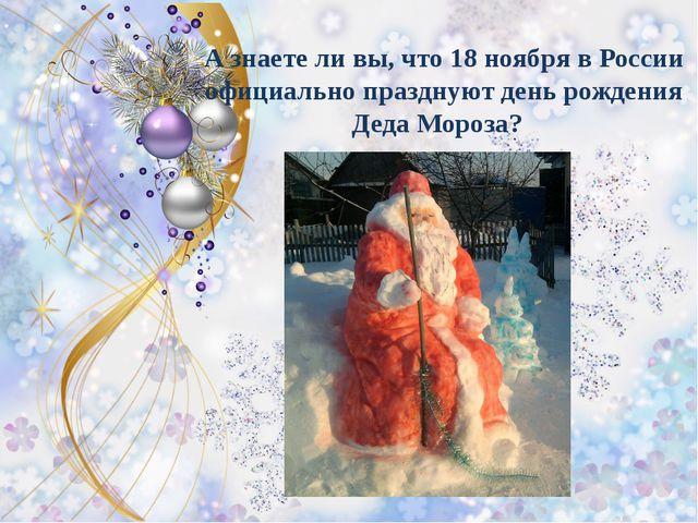 А знаете ли вы, что 18 ноября в России официально празднуют день рождения Дед...