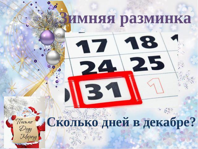 Сколько дней в декабре? Зимняя разминка