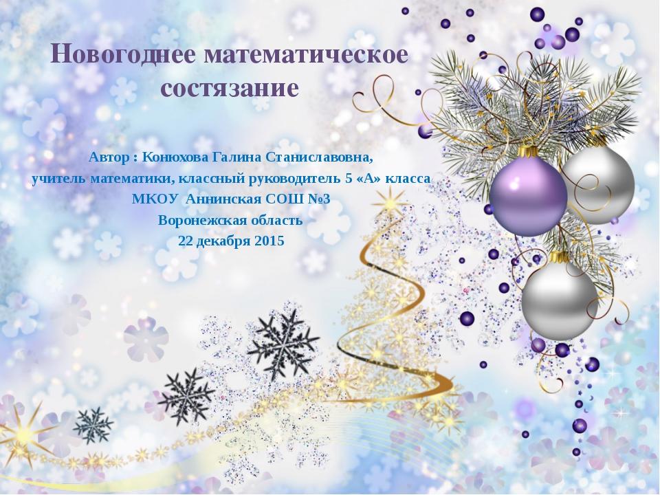 Новогоднее математическое состязание Автор : Конюхова Галина Станиславовна,...