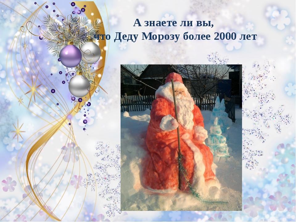 А знаете ли вы, что Деду Морозу более 2000 лет