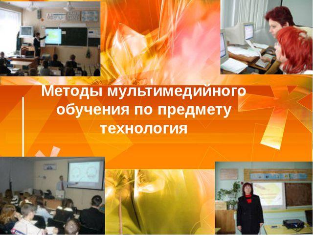 Методы мультимедийного обучения по предмету технология