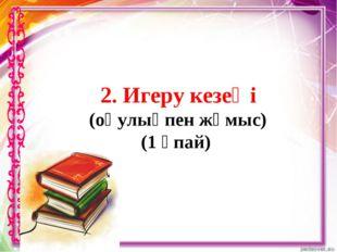 2. Игеру кезеңі (оқулықпен жұмыс) (1 ұпай)