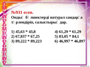 №931 есеп. Ондық бөлшектерді натурал сандарға түрлендіріп, салыстырыңдар. 1)