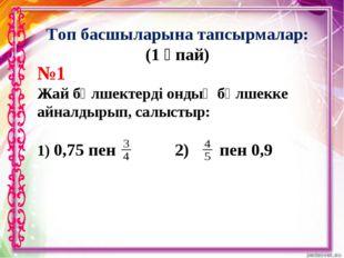 №1 Жай бөлшектерді ондық бөлшекке айналдырып, салыстыр: 1) 0,75 пен2) пен 0