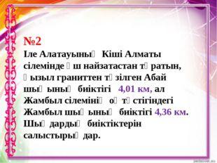 №2 Іле Алатауының Кіші Алматы сілемінде үш найзатастан тұратын, қызыл гранитт