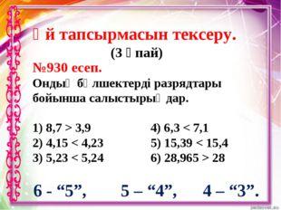 Үй тапсырмасын тексеру. (3 ұпай) №930 есеп. Ондық бөлшектерді разрядтары бойы