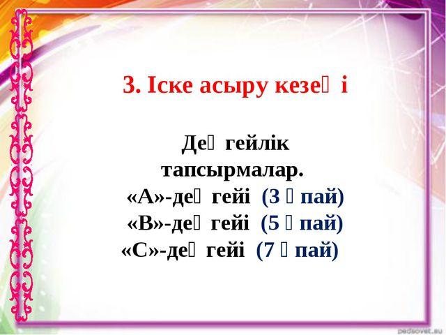 3. Іске асыру кезеңі Деңгейлік тапсырмалар. «А»-деңгейі (3 ұпай) «В»-деңгейі...