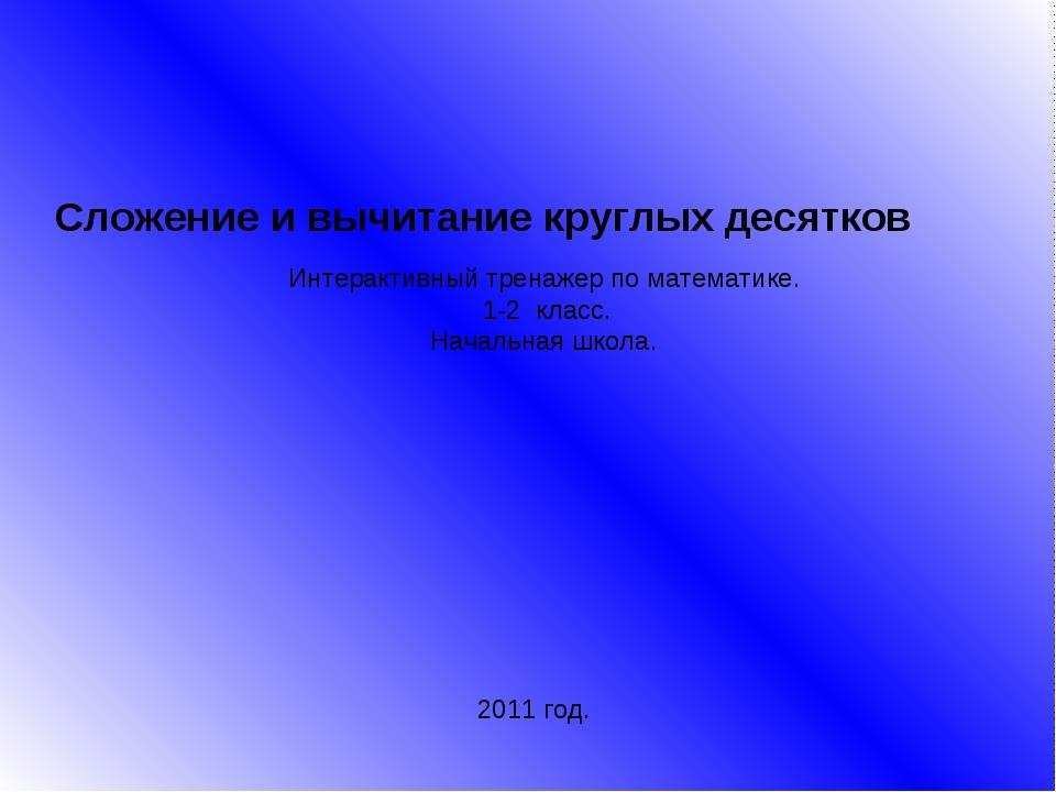 Сложение и вычитание круглых десятков Интерактивный тренажер по математике. 1...