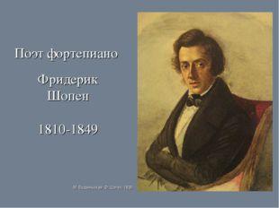 Поэт фортепиано Фридерик Шопен 1810-1849 М. Водзиньская. Ф. Шопен. 1836