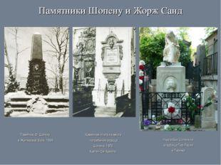 Памятники Шопену и Жорж Санд Памятник Ф. Шопену в Желязовой Воле. 1894 Каменн