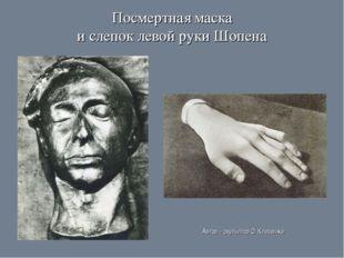 Посмертная маска и слепок левой руки Шопена Автор – скульптор О. Клезанже