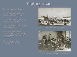 Учеба и учителя Первые уроки дала сестра Людвика С 1816 г. учился у чешского