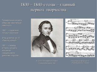 1830 – 1840-е годы – главный период творчества Триумфальные концерты в Варшав