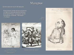 Мазурки Шопен написал около 60 мазурок Мазурочные ритмы можно встретить и в