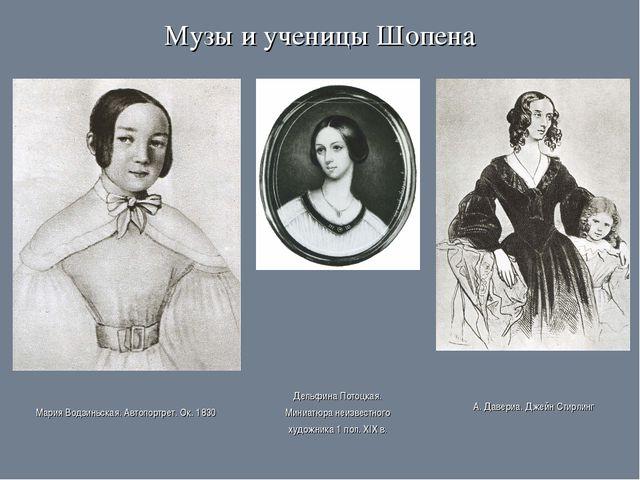 Музы и ученицы Шопена Мария Водзиньская. Автопортрет. Ок. 1830 А. Давериа. Дж...