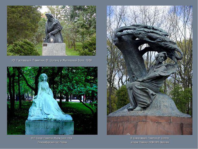 Ф.Л. Сикар. Памятник Жорж Санд. 1904. Люксембургский сад, Париж Ю. Гославский...