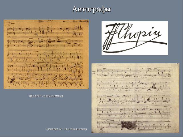 Автографы Прелюдия № 15 ре-бемоль мажор Вальс № 1 ля-бемоль мажор