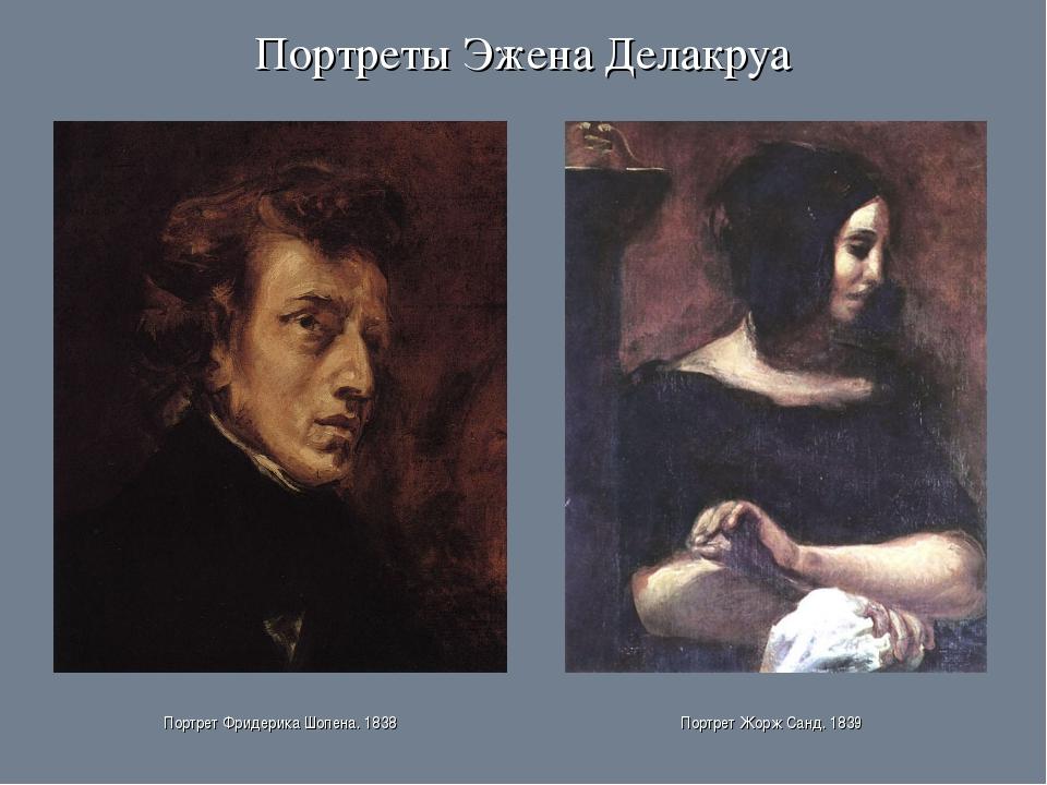 Портреты Эжена Делакруа Портрет Жорж Санд. 1839 Портрет Фридерика Шопена. 1838